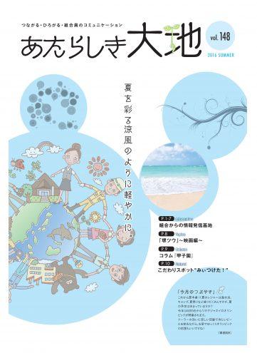 木材団地ニュース夏号_01_12-3